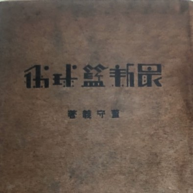 中国第一部篮球专著
