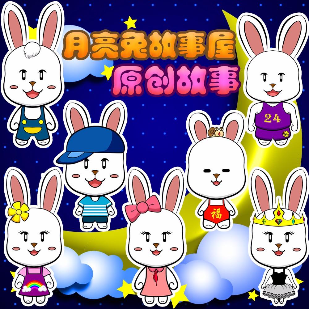 兔乖乖是一只乖巧的小兔子.  兔乖乖跟着爸爸妈妈搬到了月亮城.