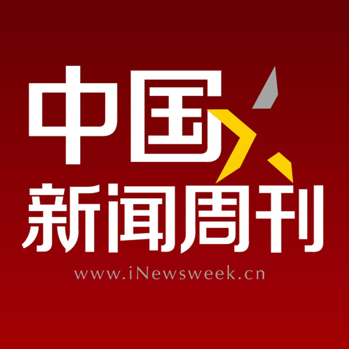 听中国新闻周刊