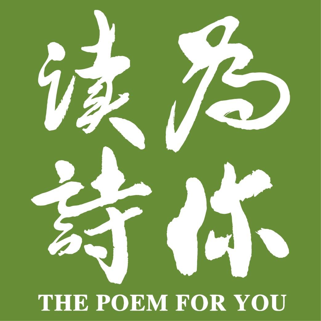 毛晓彤「为你读诗」:《秋天》