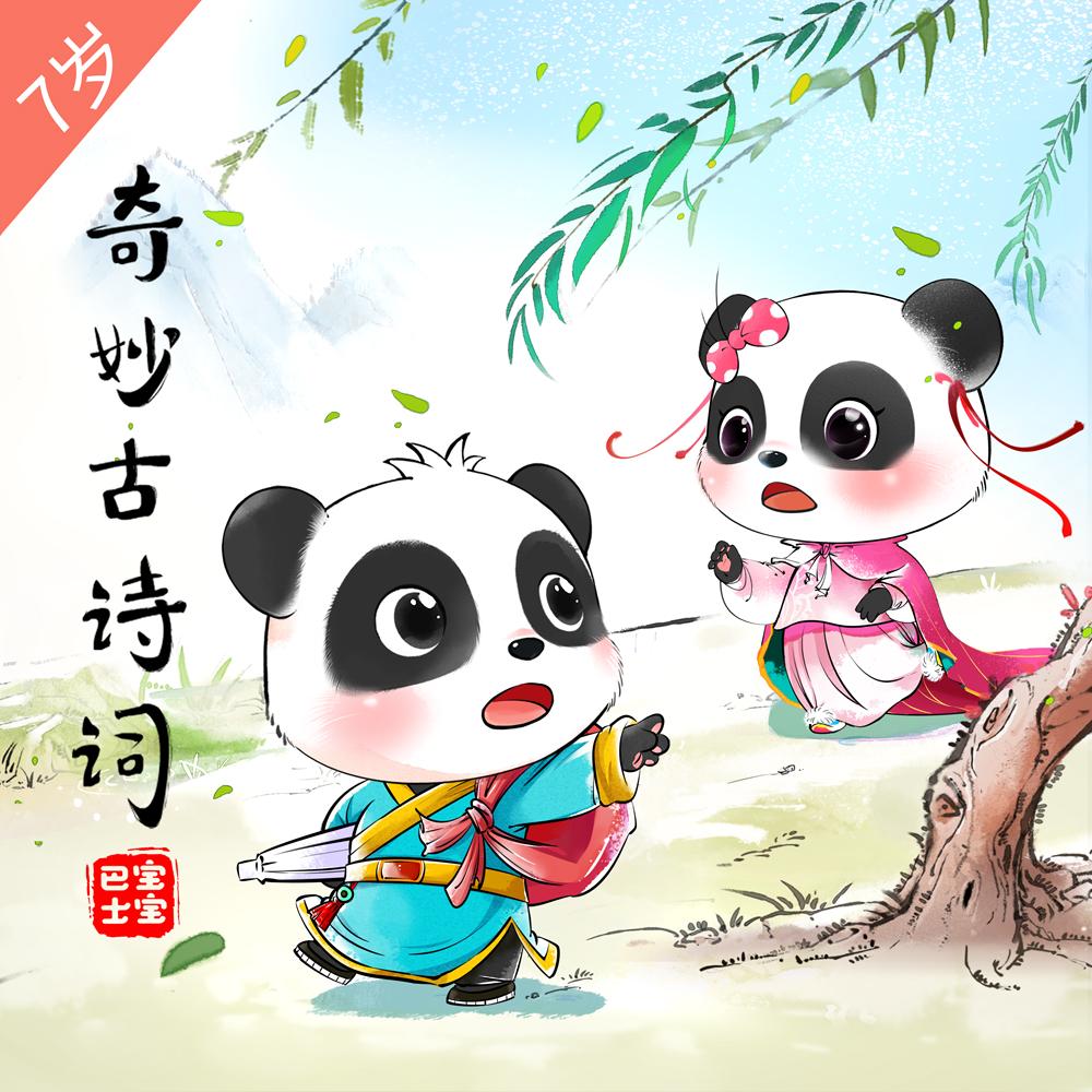 【7岁+入门版】《送友人》唐诗-李白-青山横北郭