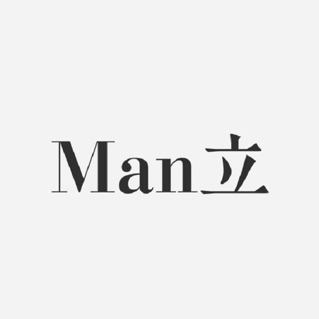 Man立S2E3 - 直男和男同真的很不一样吗?