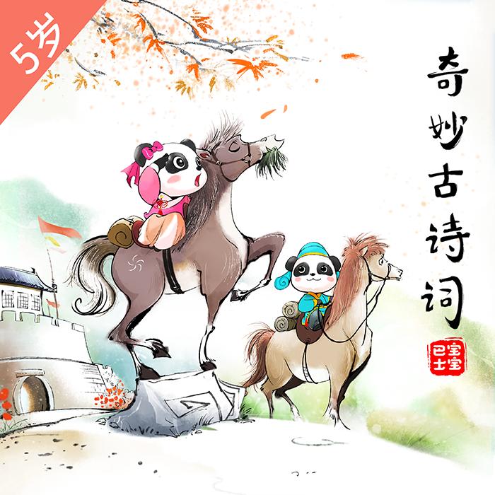 【5岁+入门版】《钟山即事》宋-王安石-涧水无声绕竹流