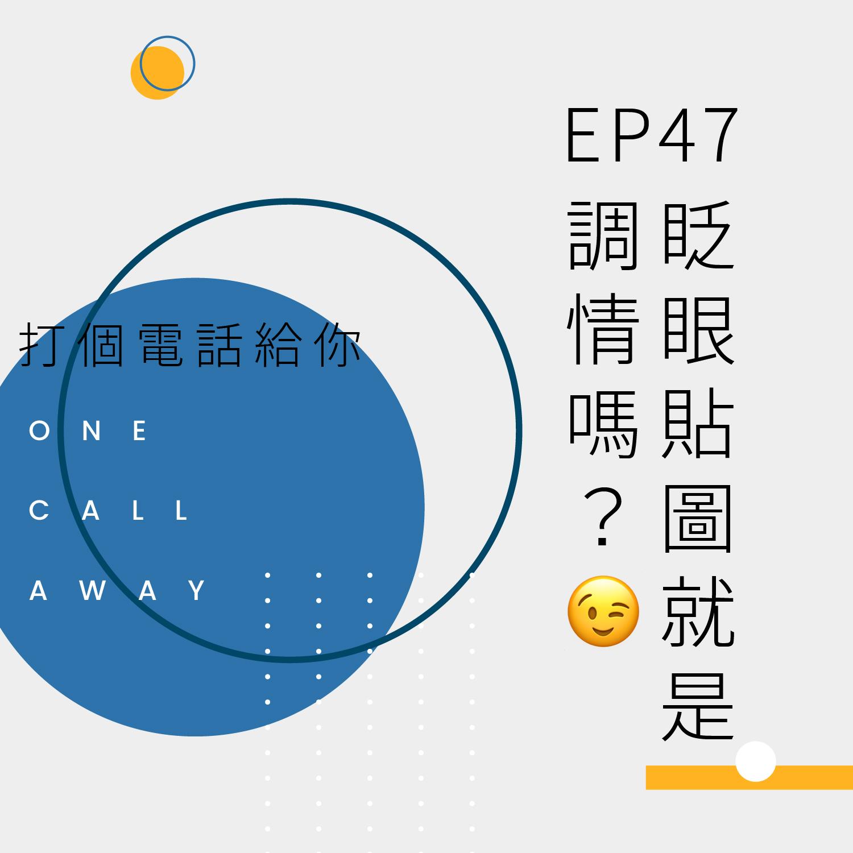 EP47 眨眼emoji就是调情吗?