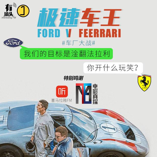 vol.45《FordVFerrari极速车王》7000转与24小时,不可错过的一场传奇赛事