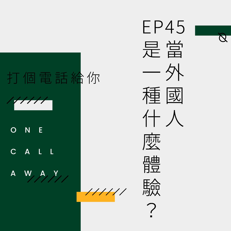 EP45 当外国人是一种什么体验?