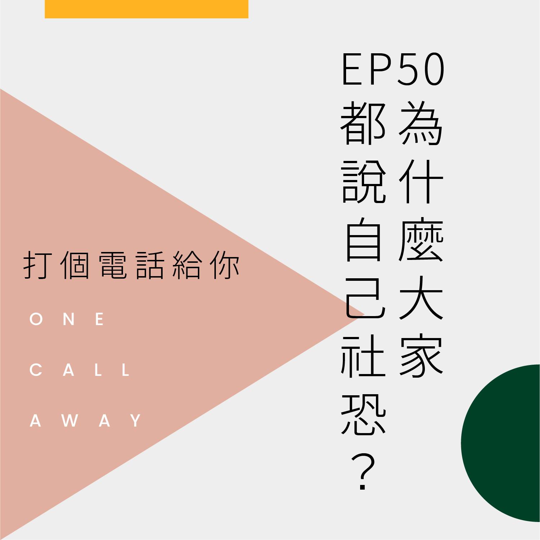 EP50 为什么大家都说自己社恐?