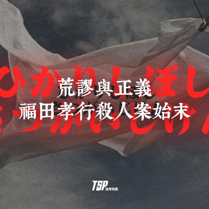 荒谬与正义:福田孝行杀人案始末