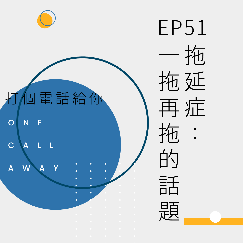 EP51 拖延症:一拖再拖的话题