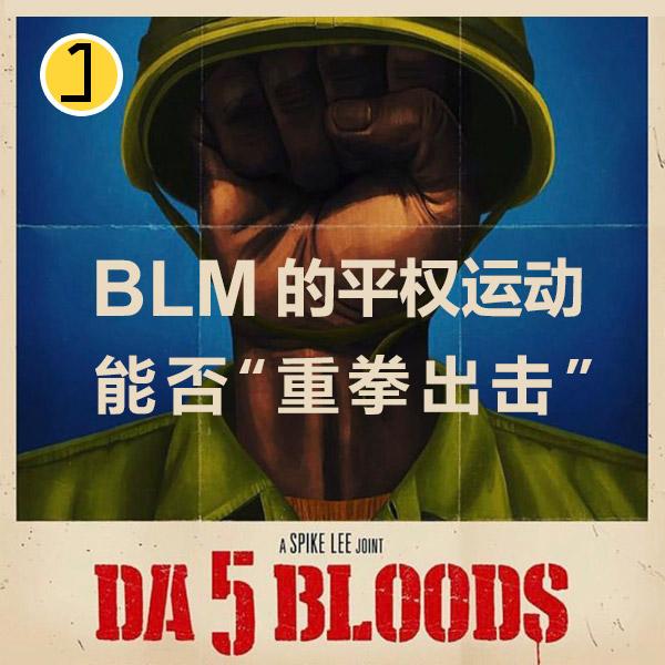 vol.44《Da5Bloods誓血五人组》BLM的平权如何重拳出击
