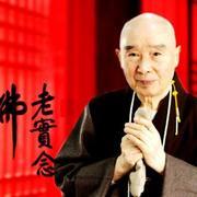 凈空法師講解金剛經(248集全)