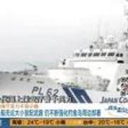日本海上保安厅实为海军