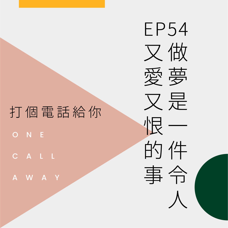 EP54 做梦是一件令人又爱又恨的事!