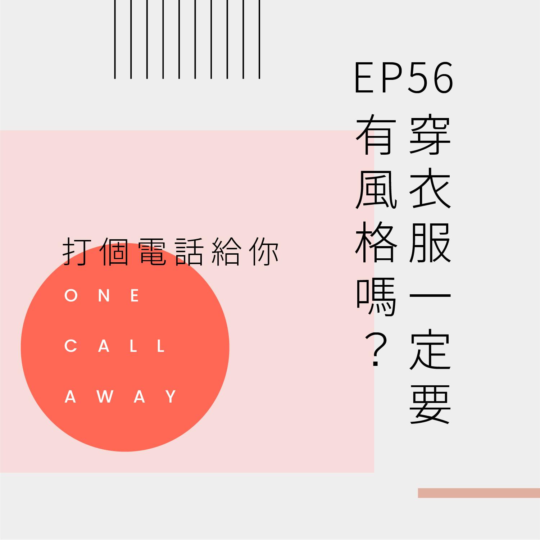 EP56 穿衣服一定要有风格吗?