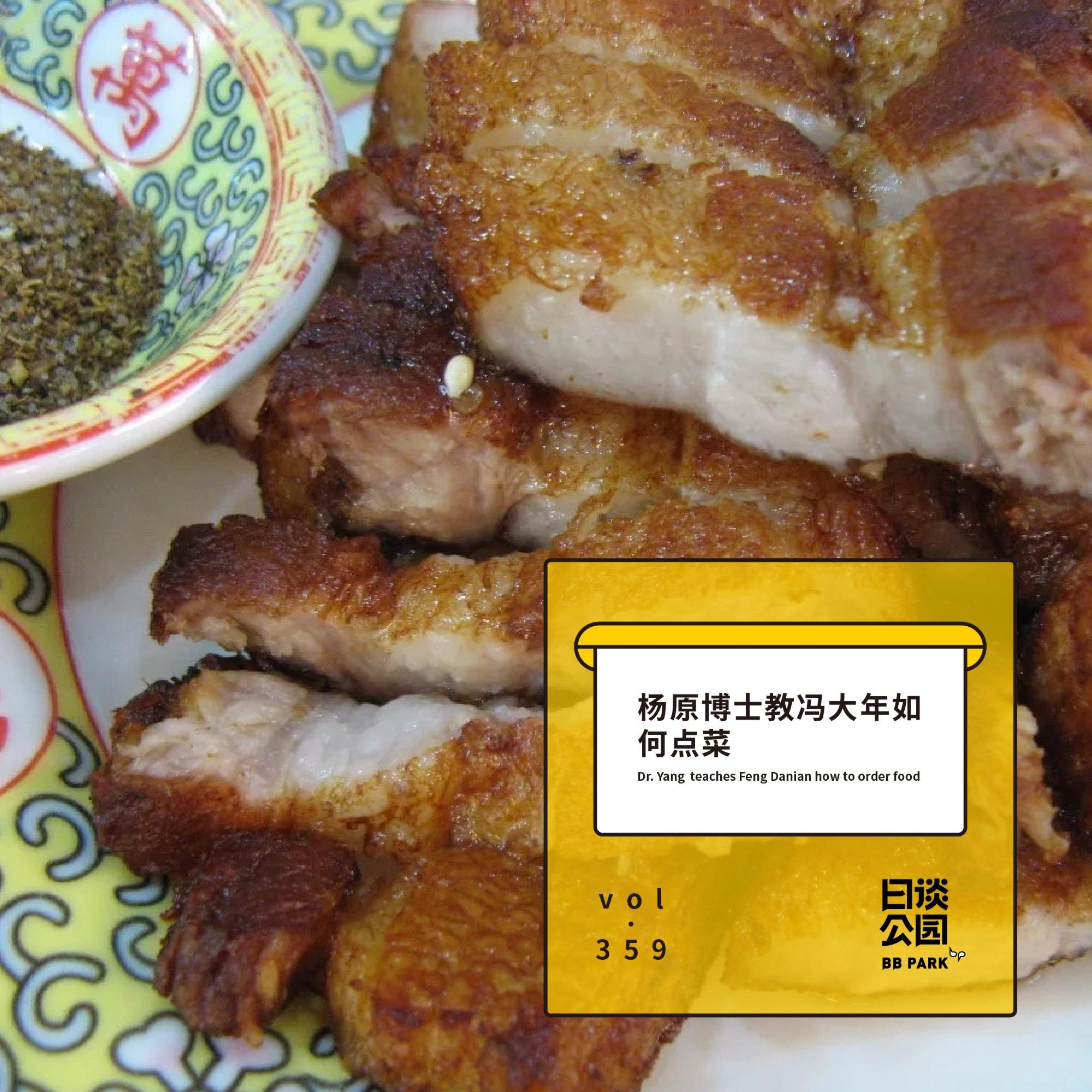 vol.359 杨原博士教冯大年如何点菜