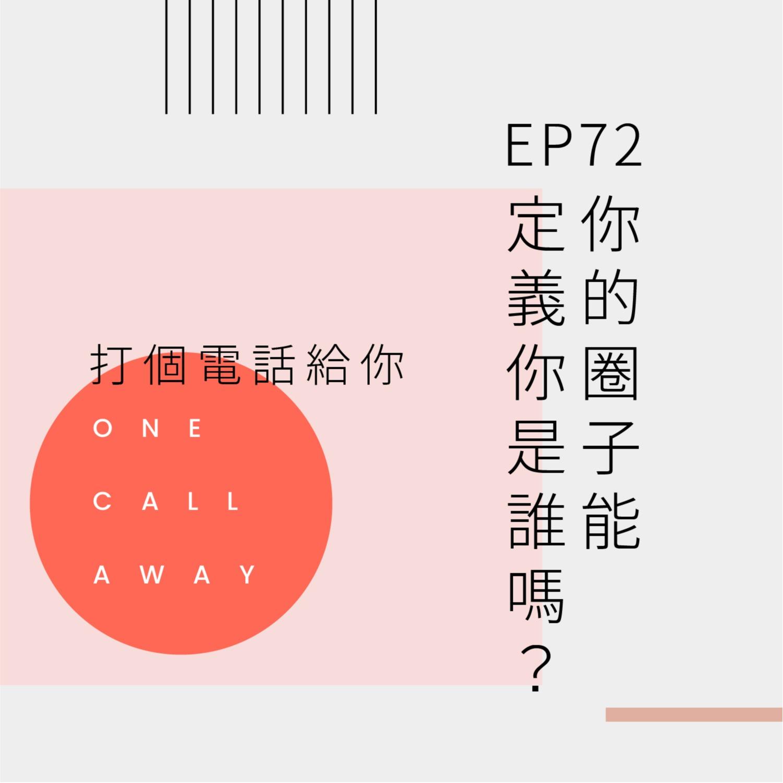 EP72 你的圈子能定义你是谁吗?