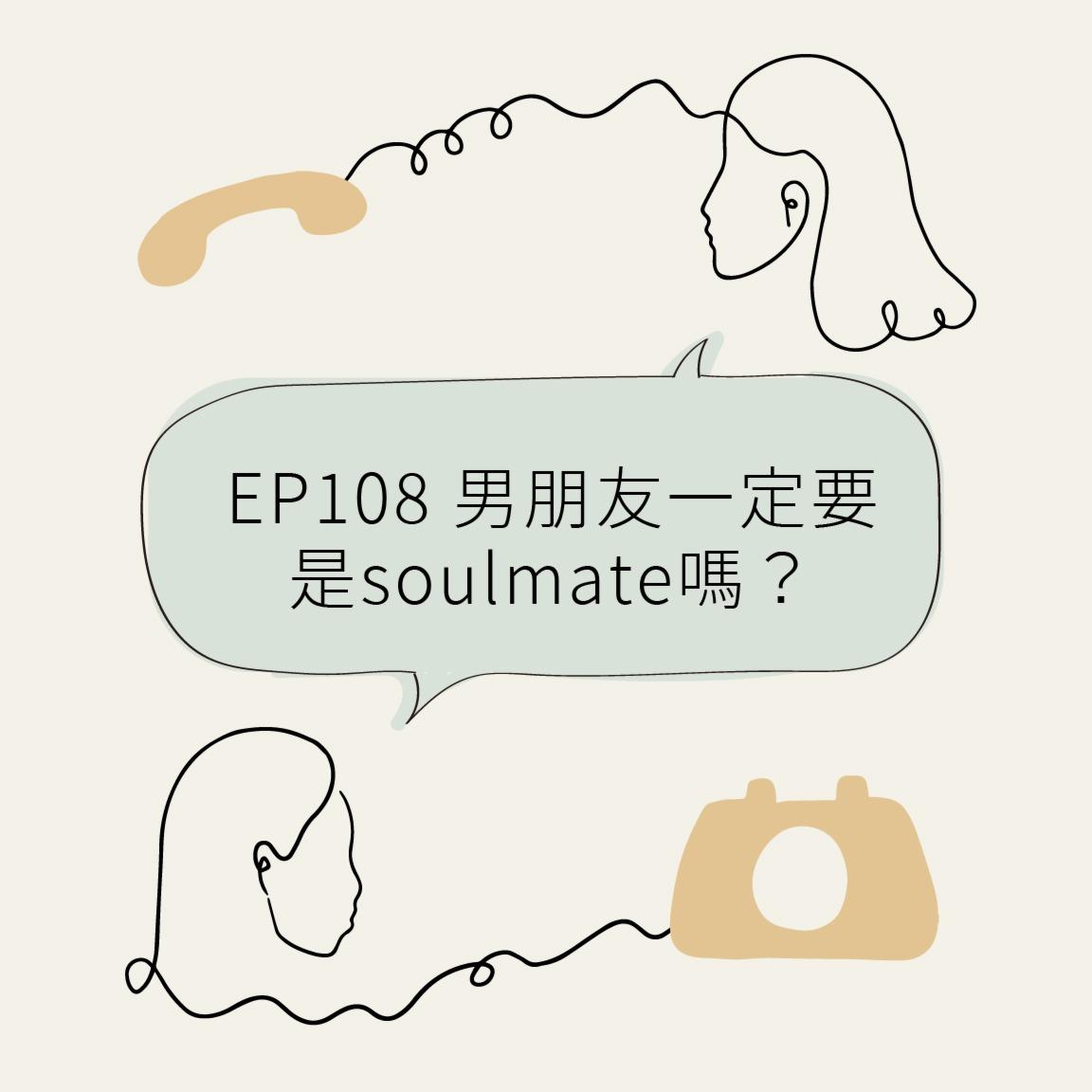 EP108 男朋友一定要是soulmate吗?