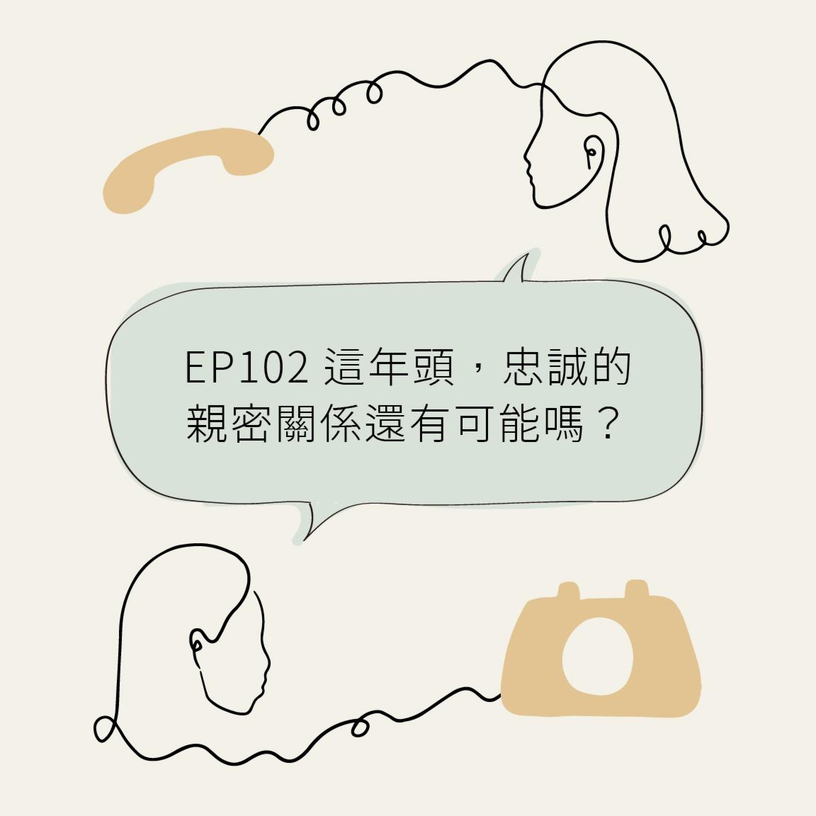 EP102 这年头,忠诚的亲密关系还有可能吗?