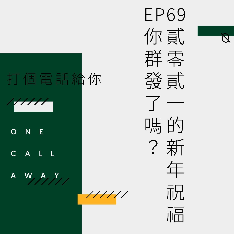 EP69 2021的新年祝福,你群发了吗?
