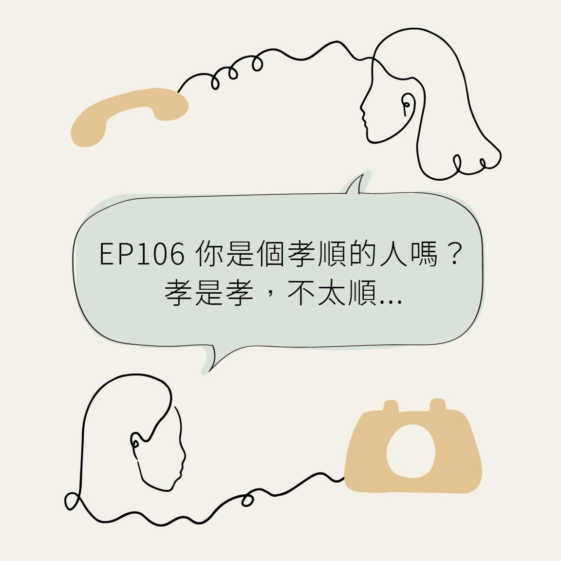 EP106 你是个孝顺的人吗?孝是孝,不太顺