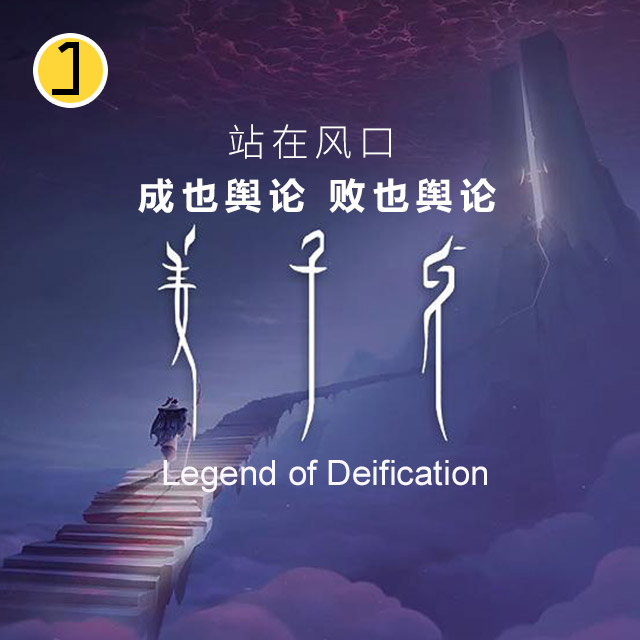 vol.47《LegendOfDeification姜子牙》站在风口,成也舆论败也舆论