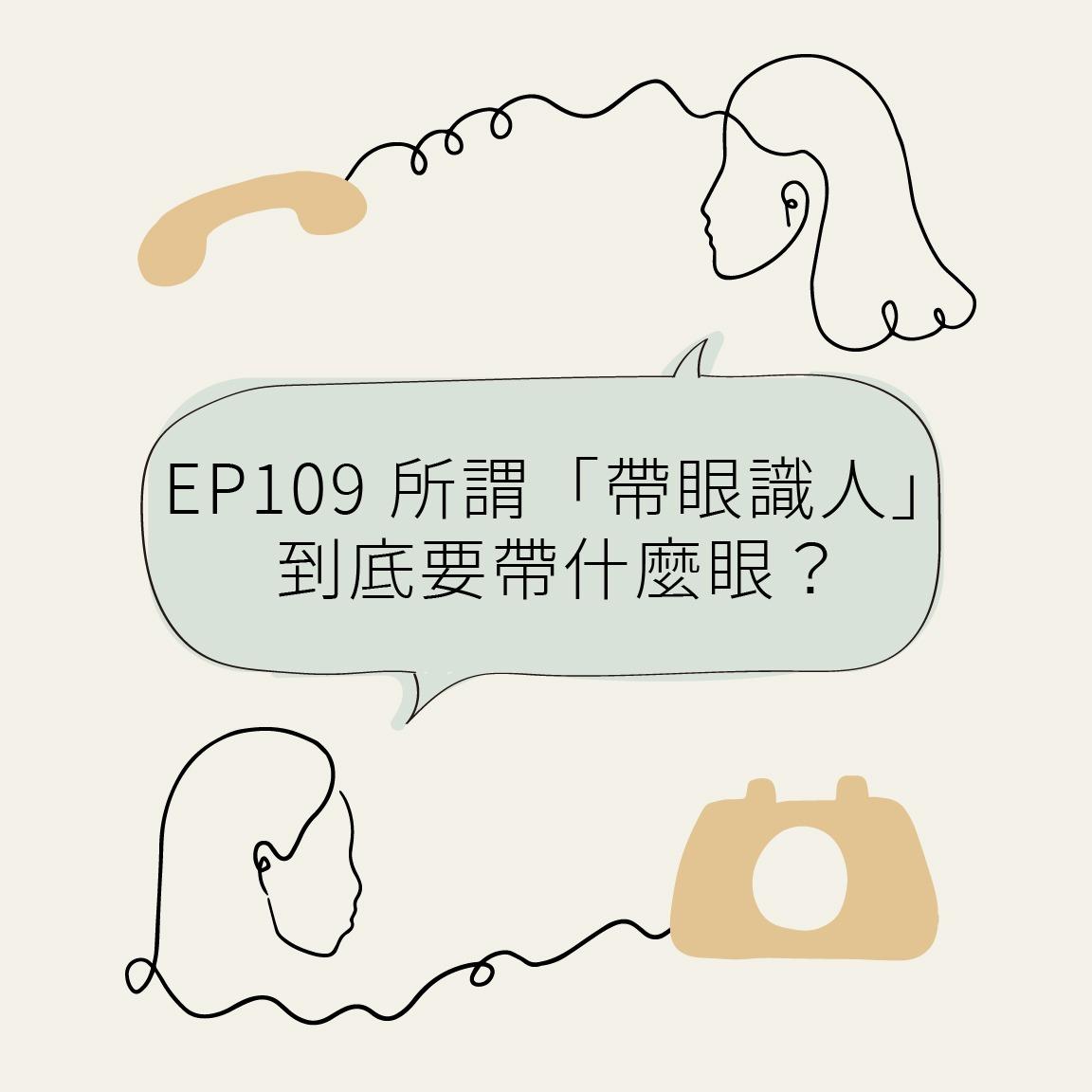 "EP109 所谓""带眼识人"",到底要带什么眼?"