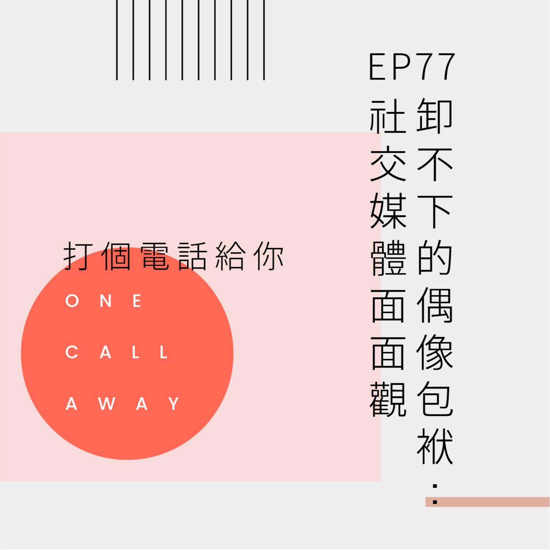 """EP77 """"卸不下的偶像包袱"""":社交媒体面面观"""