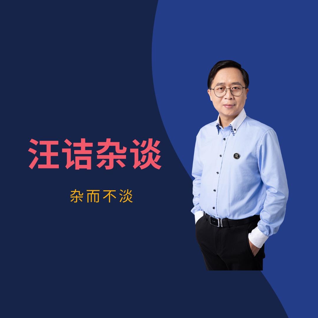 汪诘杂谈:生物计算是什么?为什么中国不能落后?