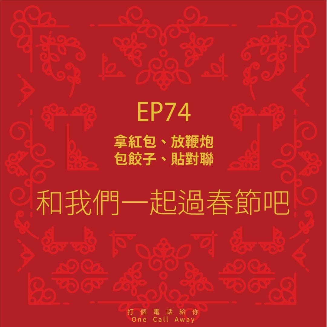 EP74 拿红包、放鞭炮、包饺子、贴对联,哪些春节的传统习俗最能代表你?
