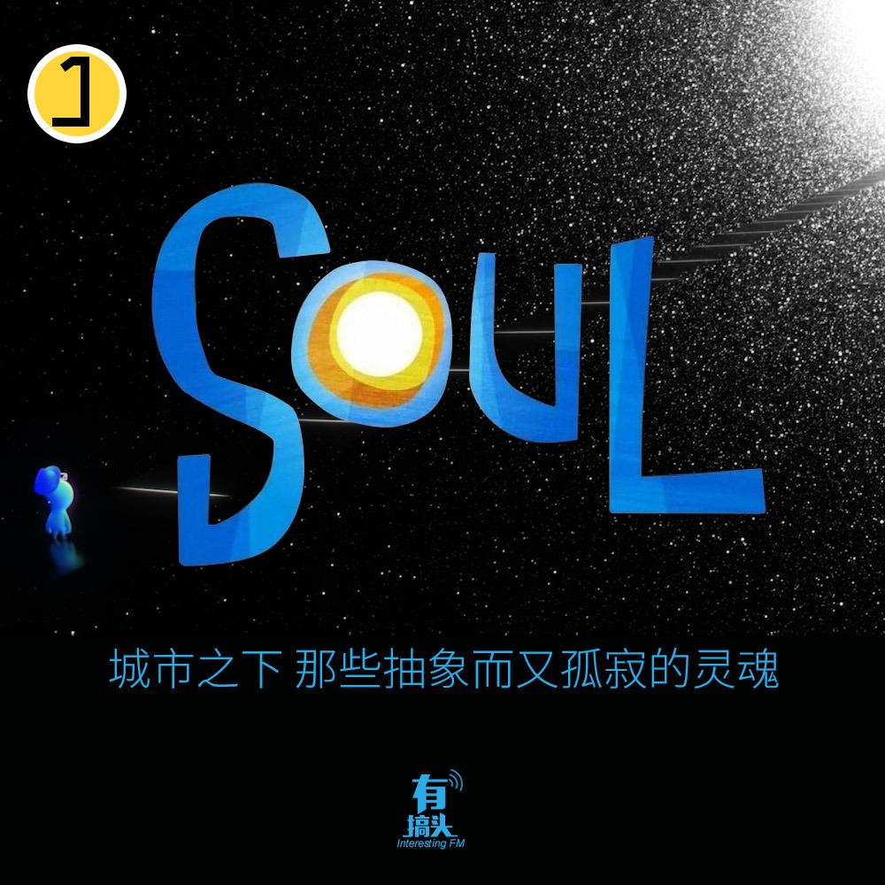 vol.50《soul心灵奇旅》城市之下,那些抽象而又孤寂的soul