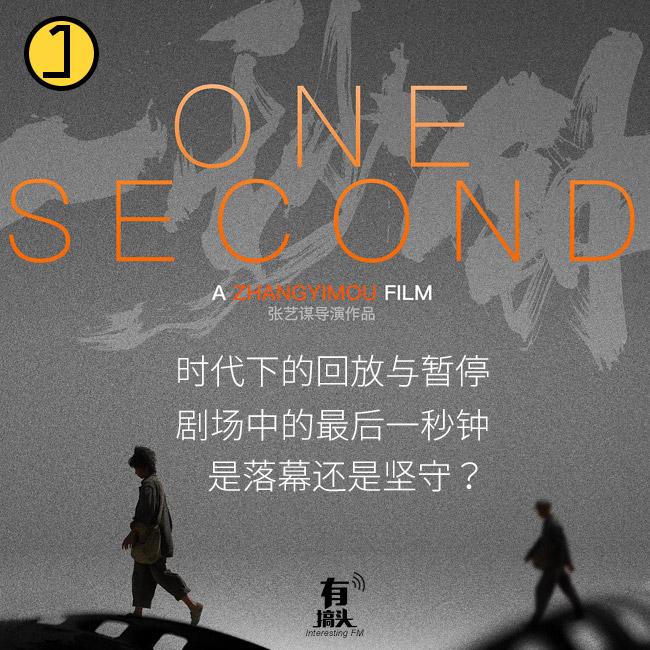 vol.49《one second一秒钟》时代下的回放与暂停,剧场里的最后一秒钟
