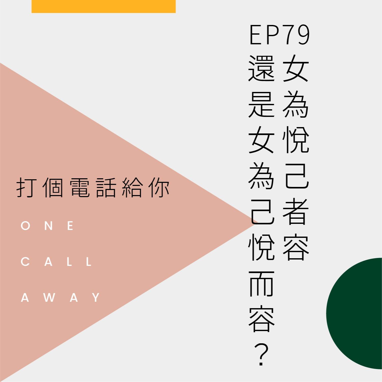 EP79 女为悦己者容,还是女为己悦而容?
