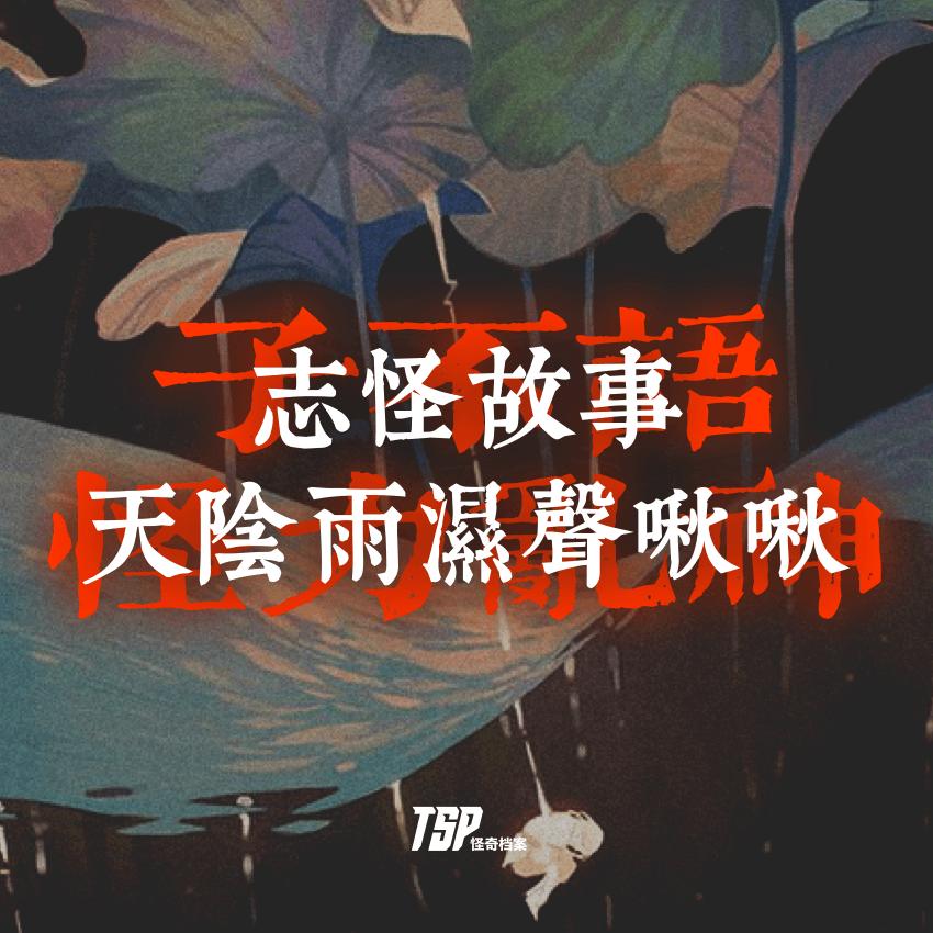 志怪故事:天阴雨湿声啾啾