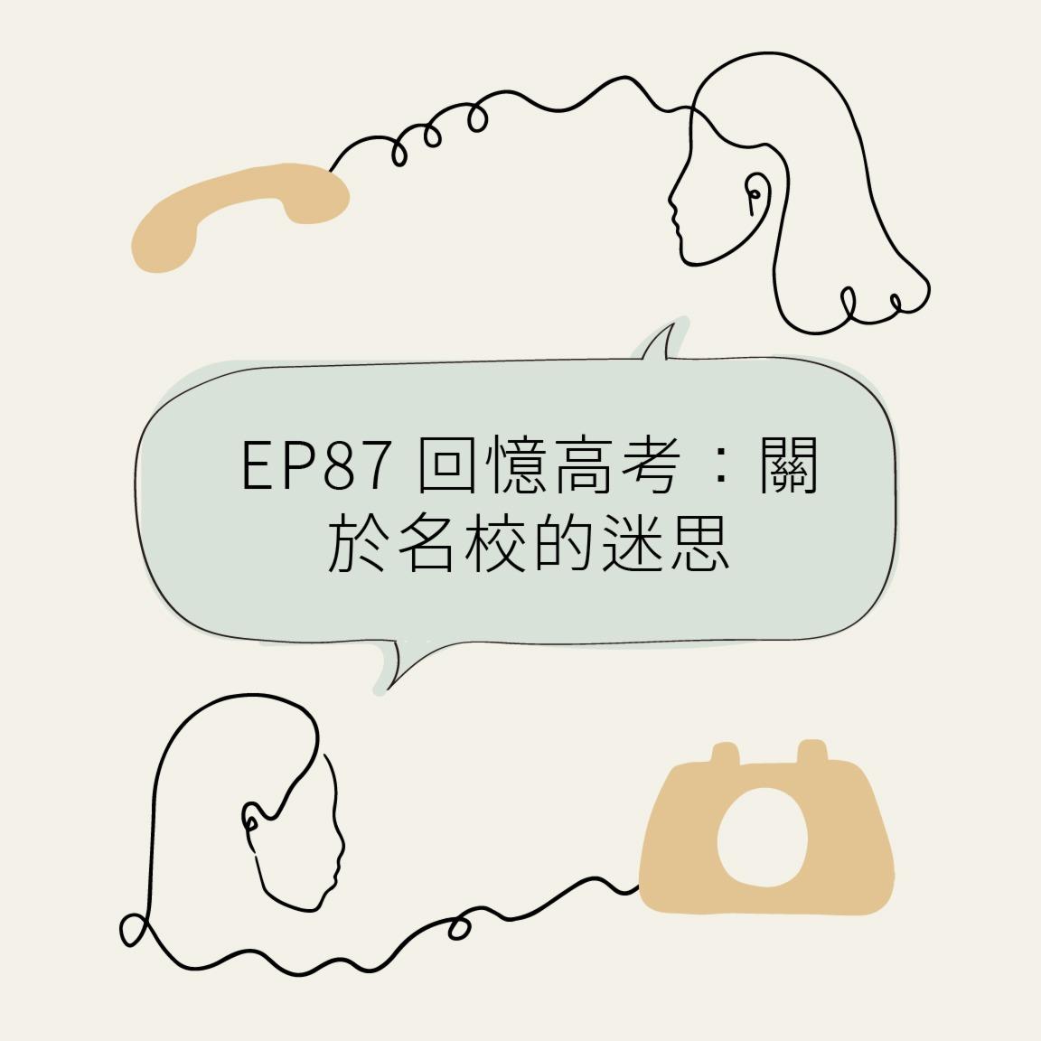 EP87 回忆高考:关于名校的迷思