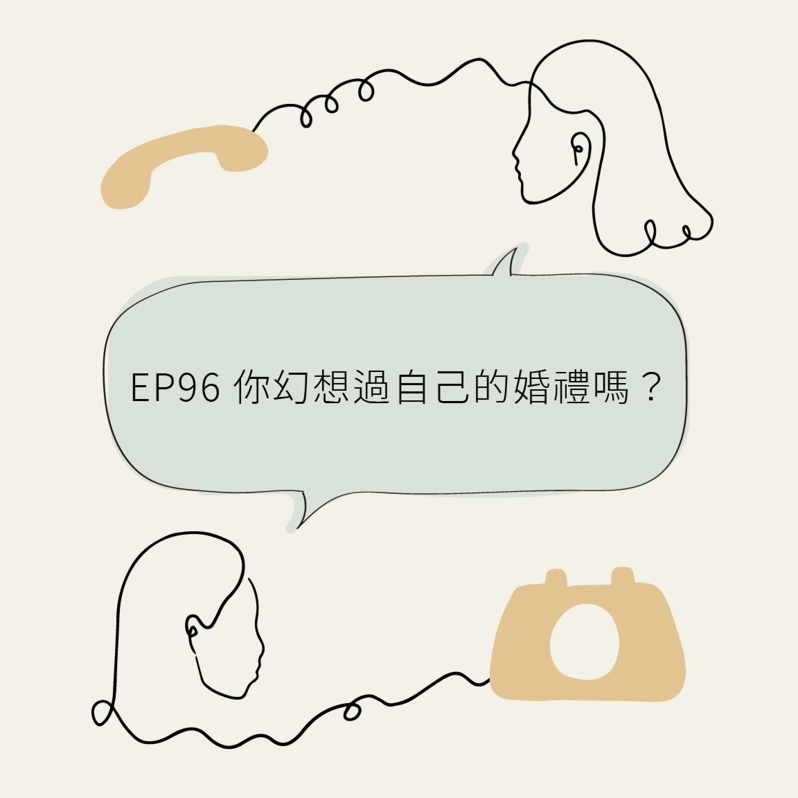 EP96 你幻想过自己的婚礼吗?