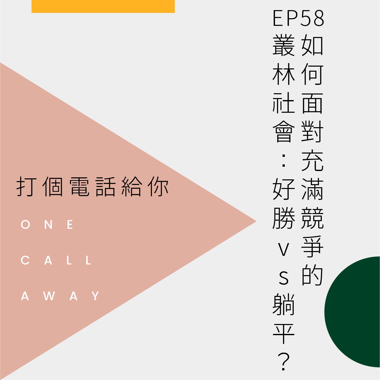 EP58 如何面对充满竞争的丛林社会:好胜vs躺平?
