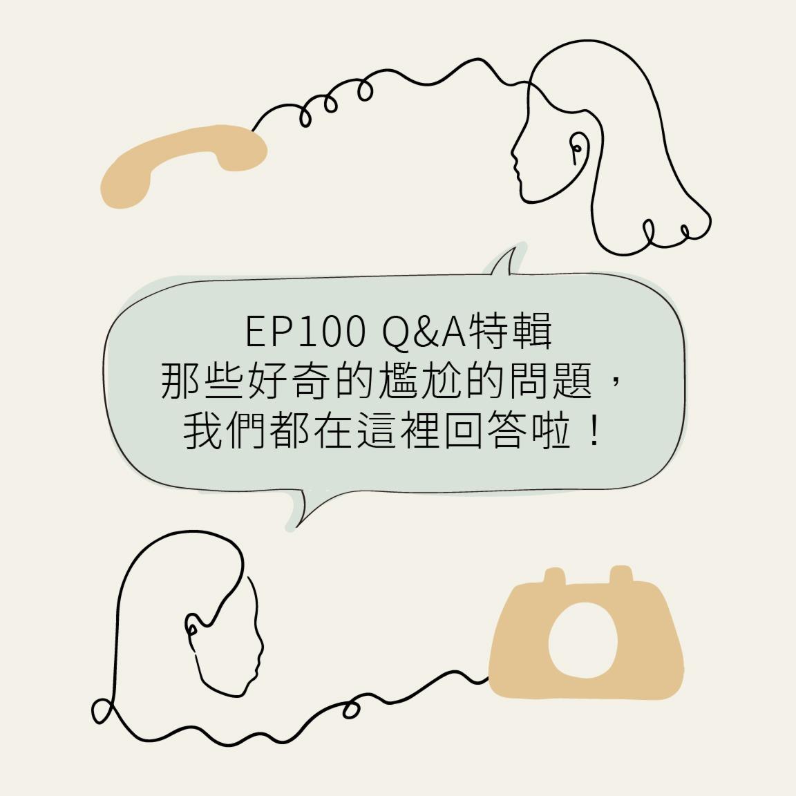 EP100 Q&A特辑:那些好奇的尴尬的问题,我们都在这里回答啦!