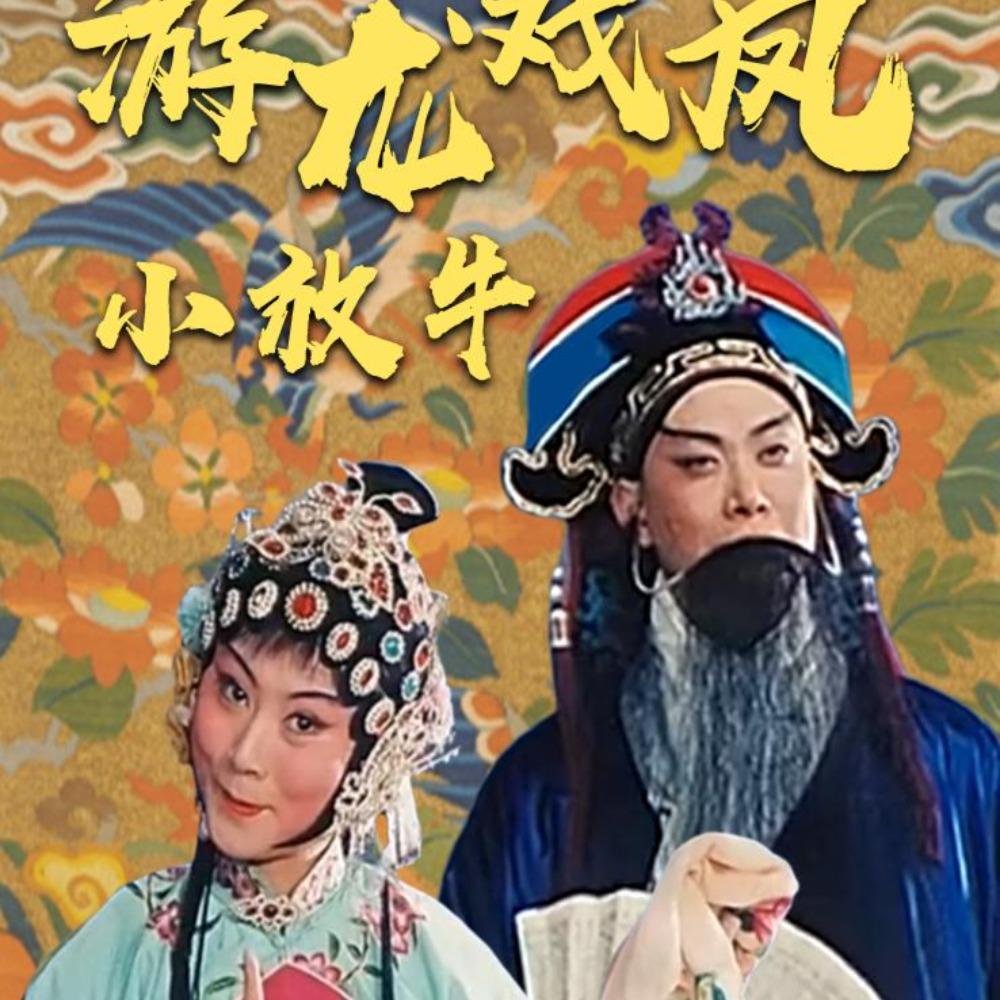 《游龙戏凤》《珠帘寨》探索国粹之美,京剧魅力