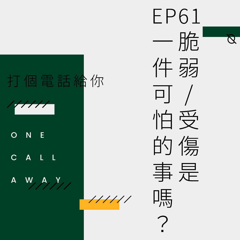 EP61 脆弱/受伤是一件可怕的事吗?