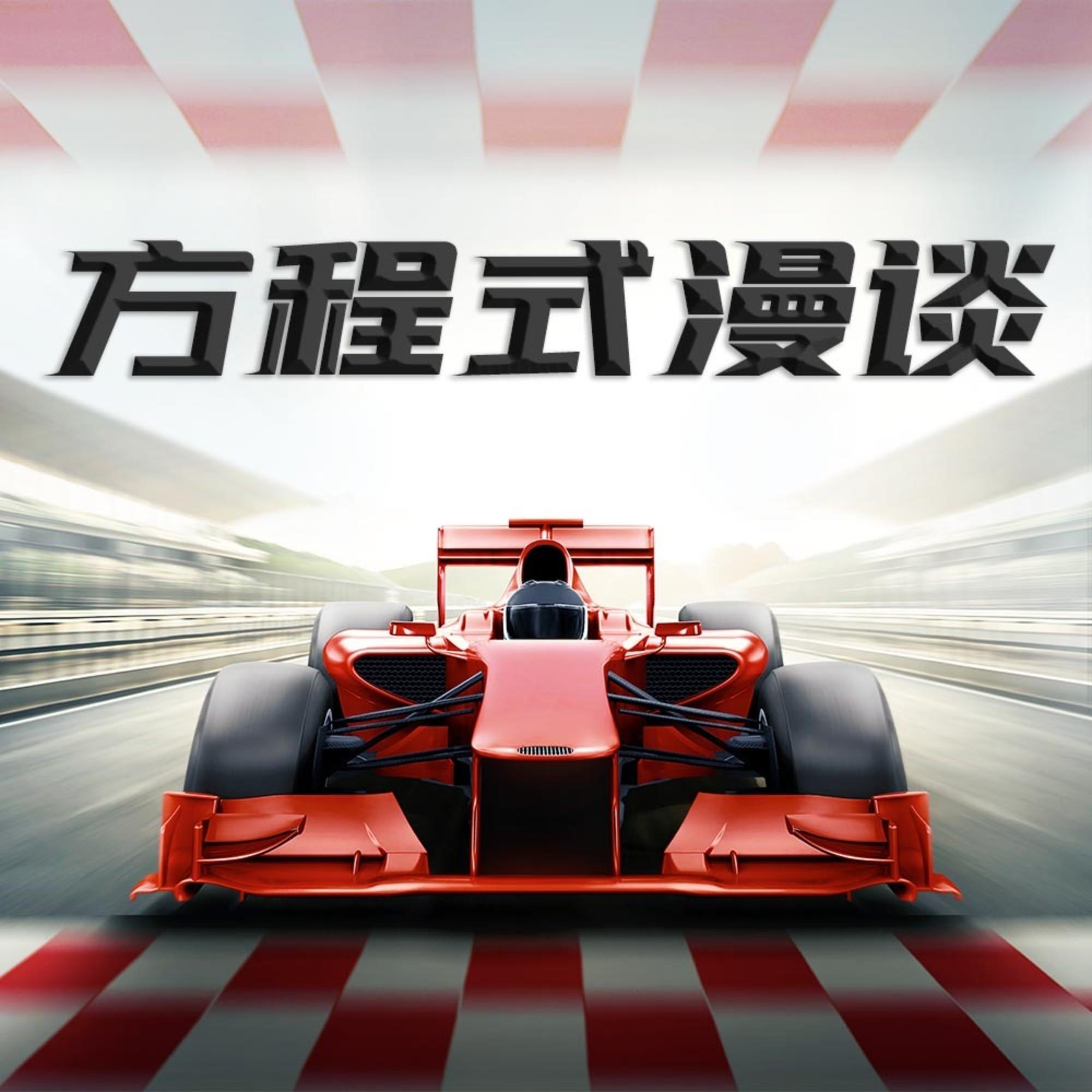 F1方程式漫谈