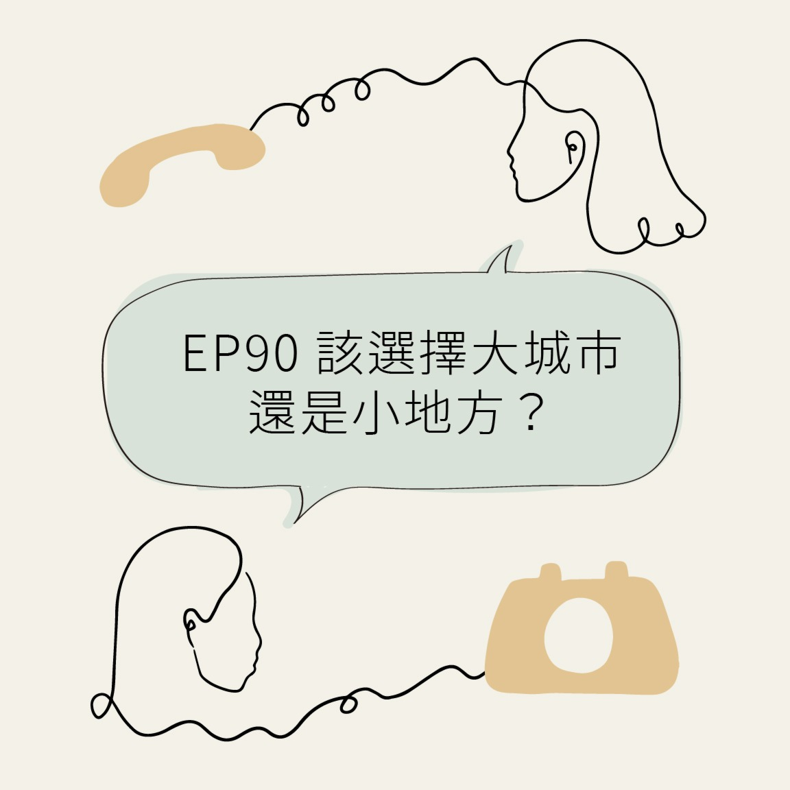 EP90 该选择大城市还是小地方?
