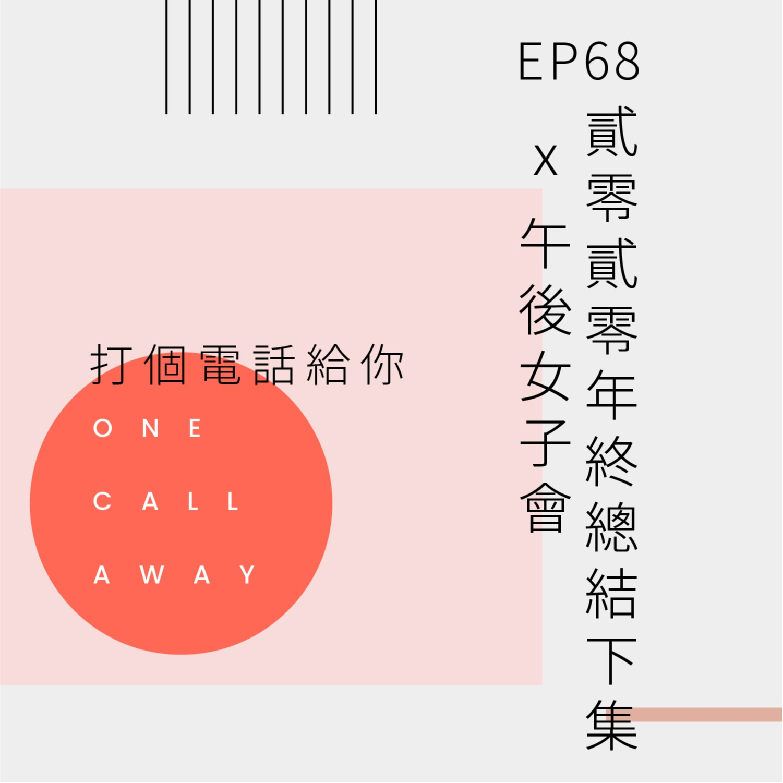 EP68 2020年终总结下集 x 午后女子会