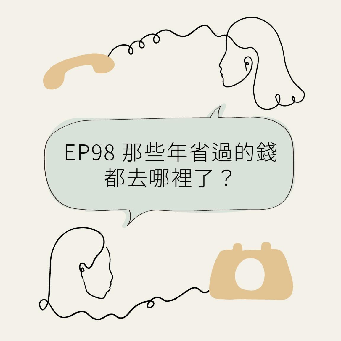 EP98 那些年省过的钱都去哪里了?