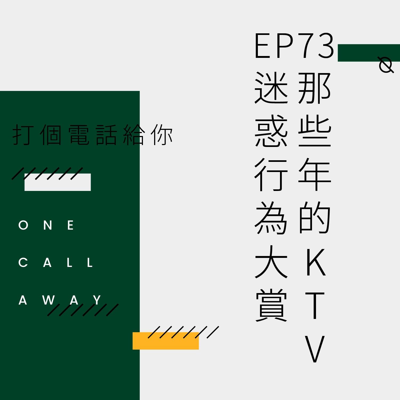 EP73 那些年的KTV迷惑行为大赏