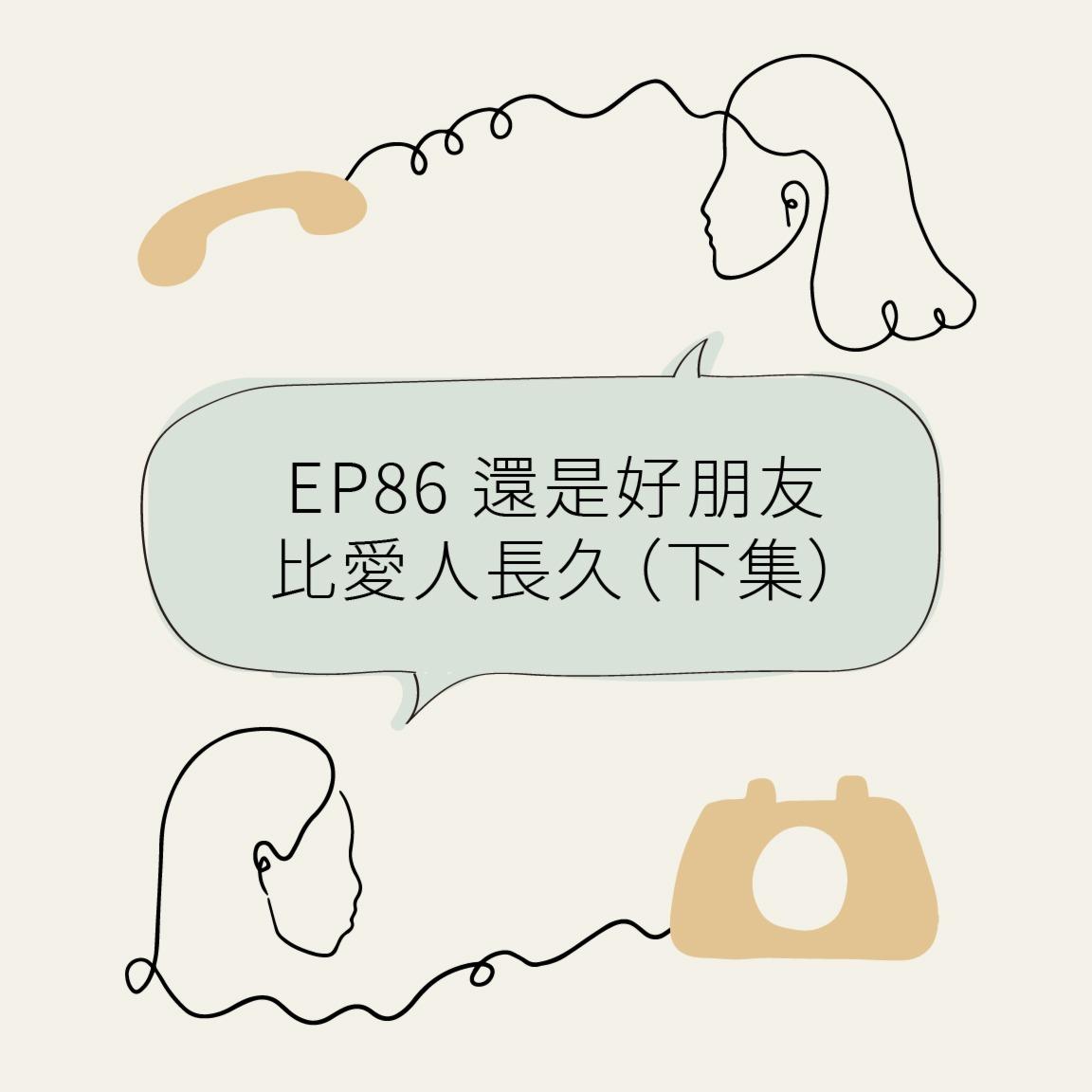 EP86 还是好朋友,比爱人长久(下)