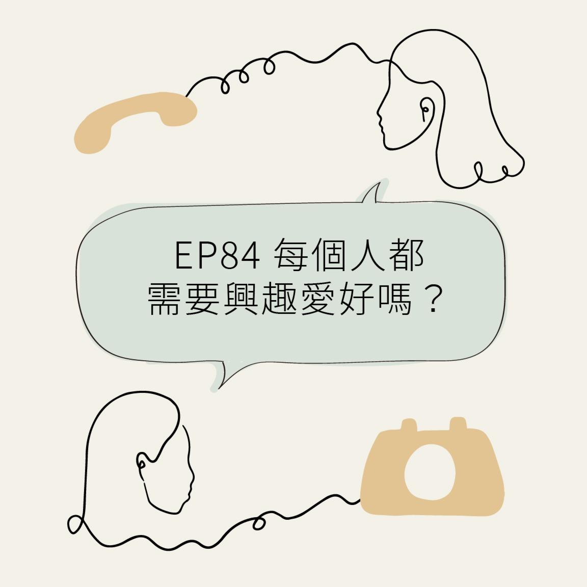 EP84 每个人都需要兴趣爱好吗?
