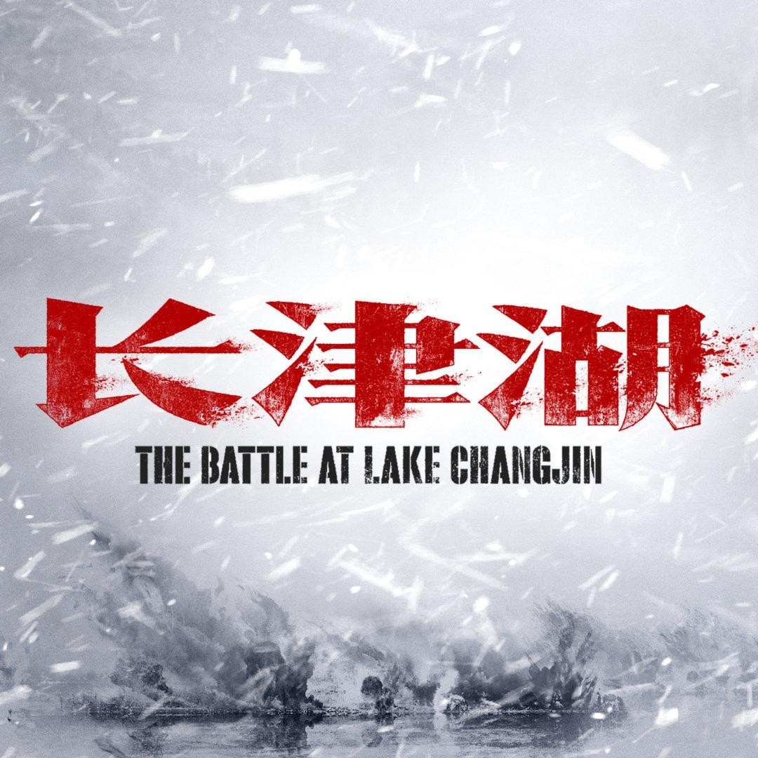 《长津湖》最冷的冬天 01