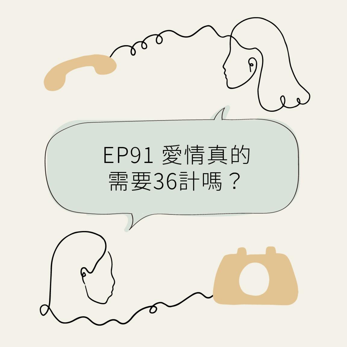 EP91 爱情真的需要36计吗?