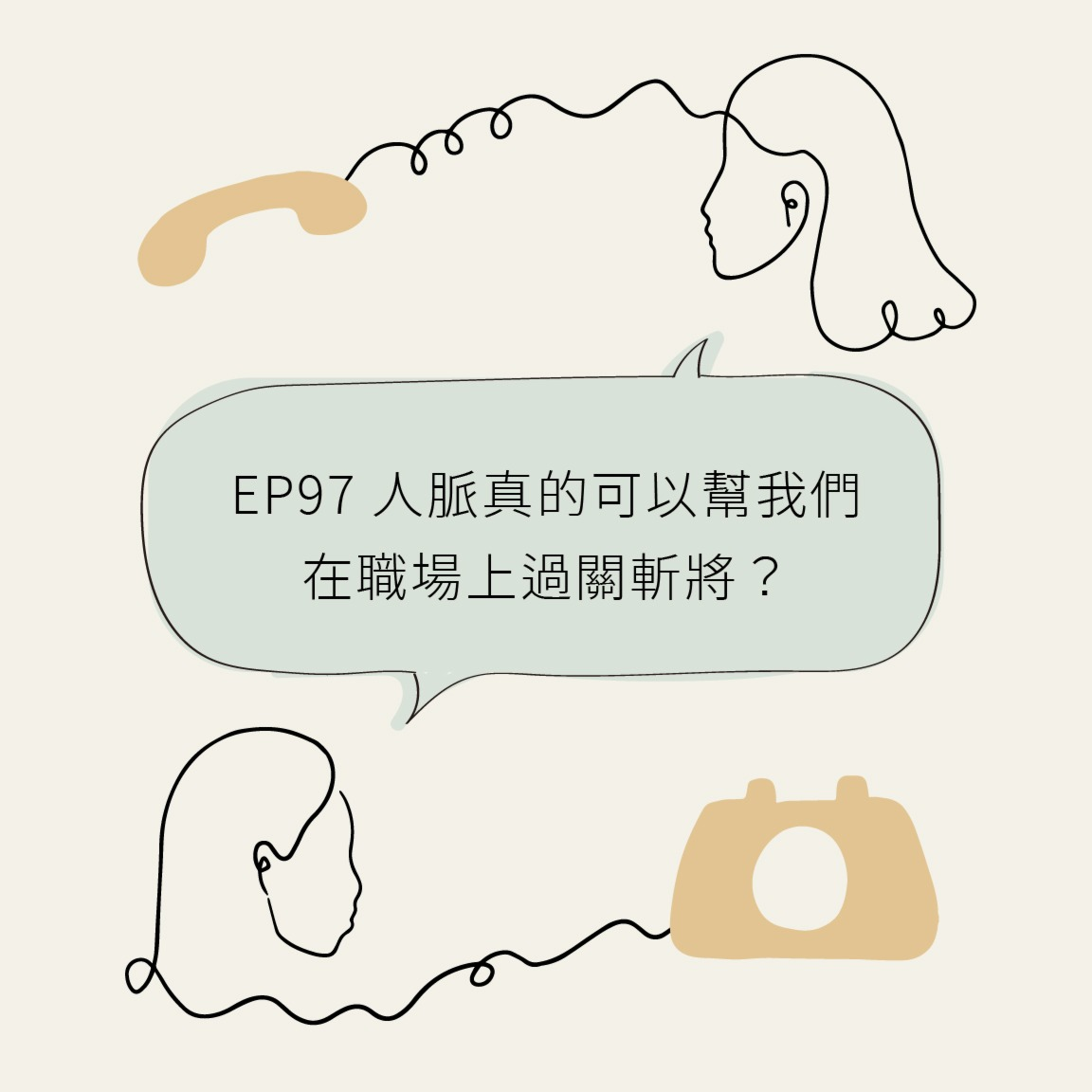 EP97 人脉真的可以帮我们在职场上过关斩将?