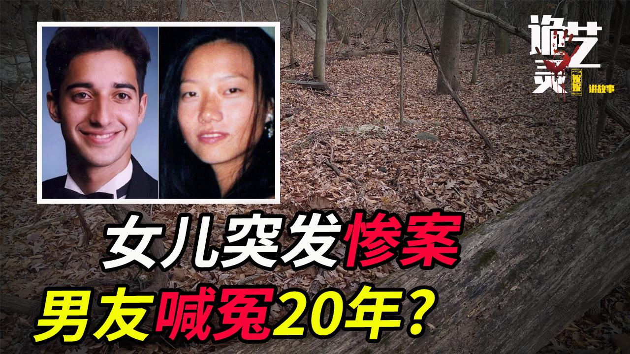 案件|韩裔女高中生遇害,日记本揭露真相,到底哪个男友才是真凶?